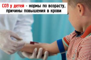 повышен уровень СОЭ в крови у ребенка