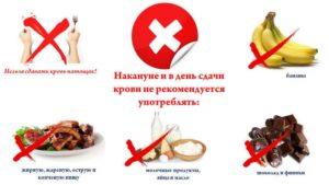 Что нельзя есть перед сдачей крови донору